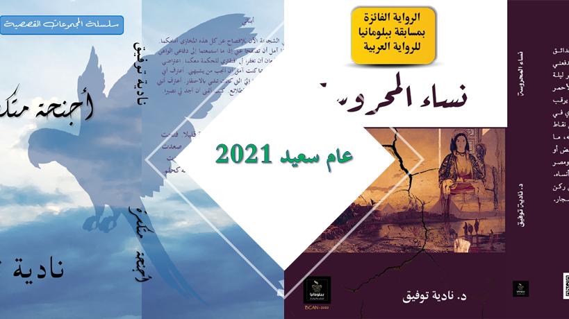 حصاد 2020 كتب نادية توفيق