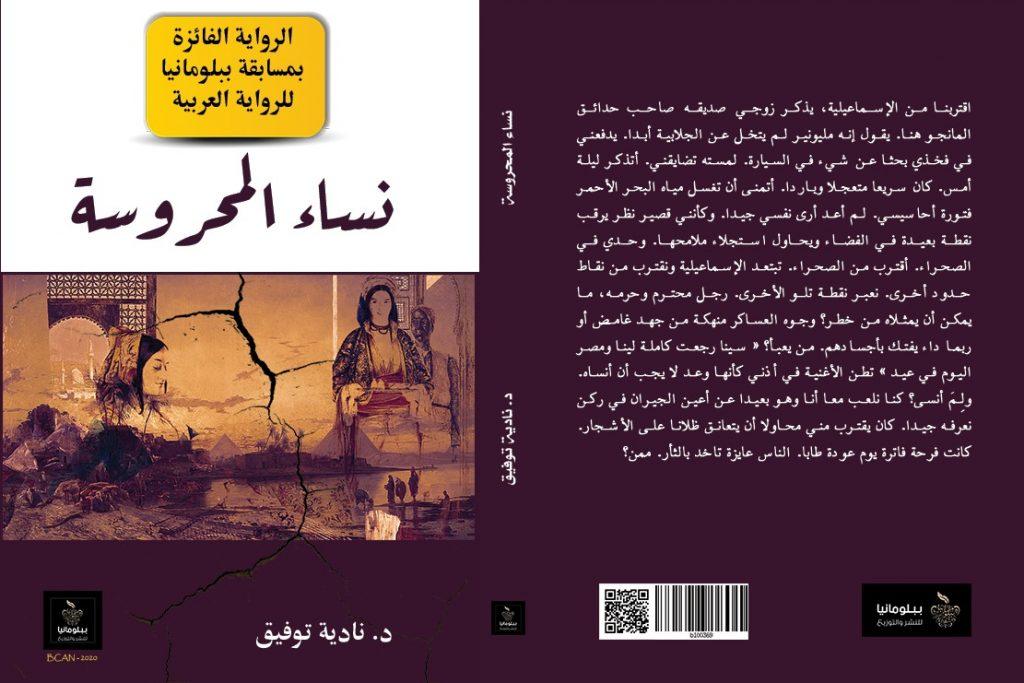 نساء المحروسة رواية بقلم نادية توفيق