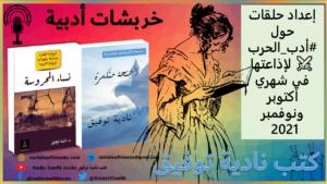 بودكاست نادية توفيق أدب الحرب